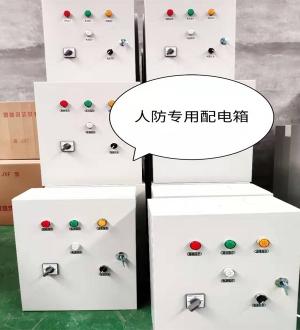 人防专用配电箱